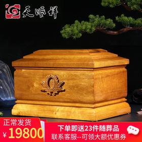 思念宫 金丝楠 骨灰盒