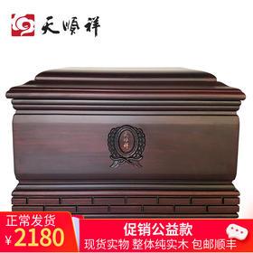 公益款 骨灰盒
