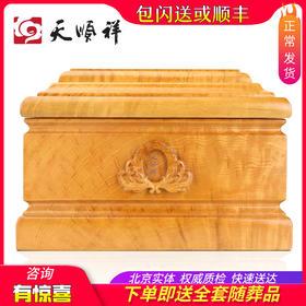 缅怀 大叶楠木金丝楠木骨灰盒