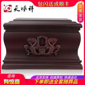 怀念 紫檀木骨灰盒