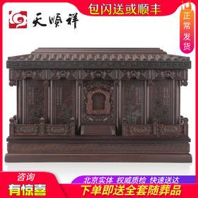 梅兰竹菊 黑紫檀木骨灰盒