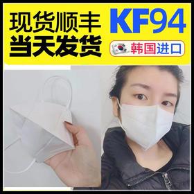 韩国口罩 KF94口罩一只 黑白色随机 链接无邮费 只发顺丰到付