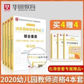 华图-2020年教师资格证考试-自选(小学 、中学、  幼儿) 教材+真题+预测试卷6本套
