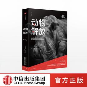 动物解放 30周年纪念版 彼得辛格 著  中信出版社图书 正版书籍
