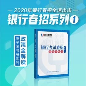 2020银行春招全速出击【银行春招系列1】