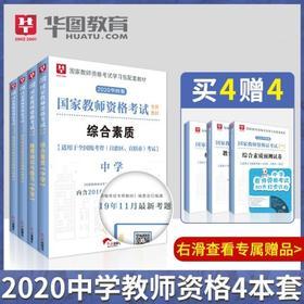 2020 华图新版 教师资格考试 6本 【中学套装】