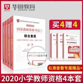 2020 华图新版 教师资格考试 6本 【小学套装】