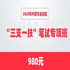 2020年内蒙古三支一扶【申论+基本素质测试】专项班