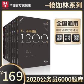 2020枪如林-成公必刷题库(八本套)