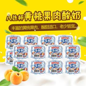 【外埠】东方八连黄桃果肉酸奶100g*8杯