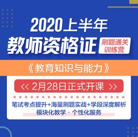 2020上半年教师资格证【教育知识与能力】刷题通关训练营