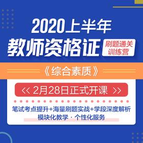 2020上半年教师资格证综合素质【刷题通关训练营】