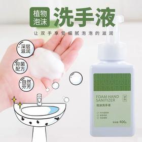 【柔和亲肤让细jun走开】植物泡沫洗手液 健康呵护保湿润肤抑jun洗手液400ml/瓶