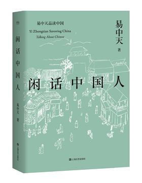 闲话中国人 易中天品读中国 销量超70万册 写给国人阅读的中国文化 教科书揭秘中国人的文化基因 2018修订版 果麦图书