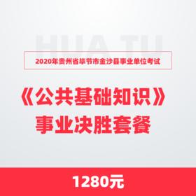 2020年贵州省毕节市金沙县事业单位考试《公共基础知识》事业决胜套餐