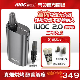 IUOC爱优士电加热烟斗2.0尊享烤烟器智能神器减害烤烟器