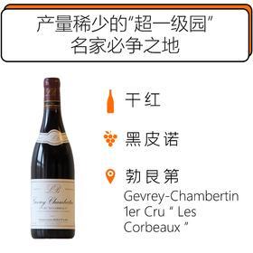 """【跨境可发货】吕仙博约酒庄哲维瑞香贝丹一级园""""乌鸦园""""红葡萄酒Domaine Lucien Boillot Gevrey-Chambertin1er Cru """" Les Corbeaux """"2017"""