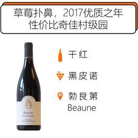 【跨境可发货】贺布吉慕酒庄伯恩丘村庄级红葡萄酒2017 Domaine Rebourgeon-Mure Beaune Les Epenotes 2017