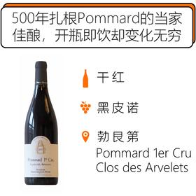 贺布吉慕酒庄波玛阿弗雷一级园红葡萄酒 2017 Domaine Rebourgeon-Mure Pommard 1er Cru Clos des Arvelets 2017