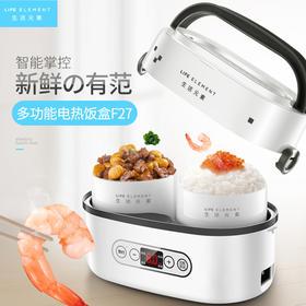 【让美食全天候】生活元素F27 保温饭盒可插电加热电热饭盒蒸煮饭热饭器便携式电饭盒