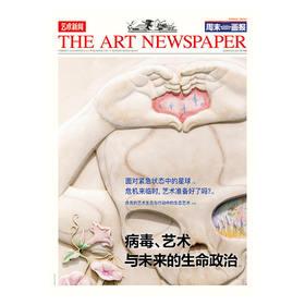 《艺术新闻/中文版》2020年1-2月合刊 第75期