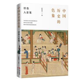 中国历史的色象—织色入史笺  陈鲁南 著