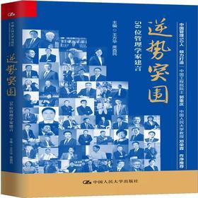 【新书预售】逆势突围:56位管理学家建言 助力中国企业在疫情中走出困境