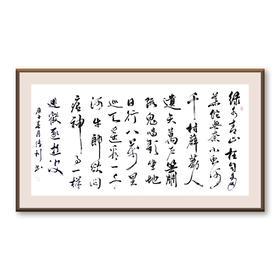 王传利书法-毛泽东《七律送瘟神》