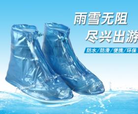 ZJJ-男女加厚时尚防水耐磨鞋防滑雨靴套TZF