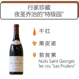 """【跨境可发货】吕仙博约酒庄圣夜圣乔治村一级园红葡萄酒 Domaine Lucien Boillot Nuits Saint Georges 1er cru """"Les Pruliers"""" 2017"""