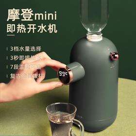 """现货发售【喝水有""""调""""】VISEN维尔逊便携式即热饮水机家用台式便携口袋热水机"""