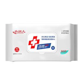 【现货】水润儿湿巾 75%乙醇含量,随手一擦有效杀菌,预防病毒