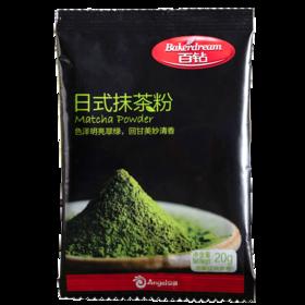 百钻抹茶粉20g 烘焙食用绿茶粉 抹茶奶茶蛋糕烘培原料防潮袋装