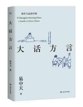 大话方言 易中天 品读中国 方言研究穿古越今 走州过省 细数方言文化的起源特色 奇闻异趣 轻松愉快收获谈资 果麦图书