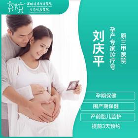 原三甲医院孕产专家诊疗号(刘庆平)-专家号预约-远东龙岗妇产医院-产科