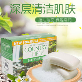 乡间生活澳洲进口天然植物萃取洁面皂 450g*2盒送起泡网(米馒)