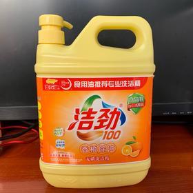 【安全配送】洁劲100香橙洗洁精1.12kg