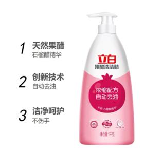【安全配送】无毒除菌立白天然果醋洗洁精1KG/瓶丨石榴醋精华