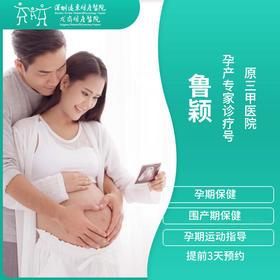 原三甲医院孕产专家诊疗号(鲁颖)-专家号预约-远东龙岗妇产医院-产科