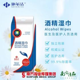 【珠三角包邮】 施尔洁 酒精湿巾 10片/ 包   5包/份