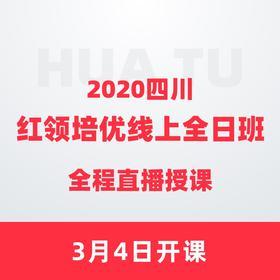 【女王节活动】2020四川省考红领培优线上全日班(4全程线上直播授课)