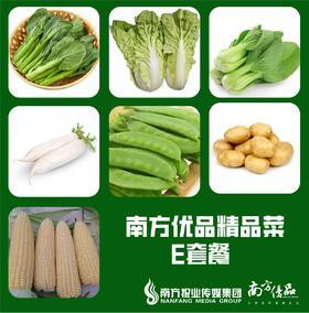 南方优品精品菜E套餐 约4900g/份   (28到货)