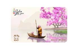 苏州市民卡●一禅小和尚春天版权卡公交地铁