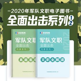 2020军队文职全面出击系列1&2电子图书