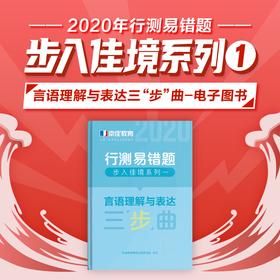 """2020行测易错题—步入佳境系列一【言语理解与表达三""""步""""曲——电子图书】"""