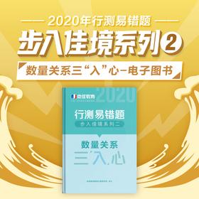 """2020年行测易错题—步入佳境系列二【数量关系三""""入""""心电子图书】"""