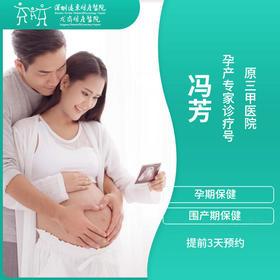 原三甲医院孕产专家诊疗号(冯芳)-专家号预约-远东龙岗妇产医院-产科