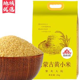 【京东】柴火大院 黄小米 (杂粮  月子米 小米粥  真空装 大米 粥米伴侣)2kg【粮油副食】