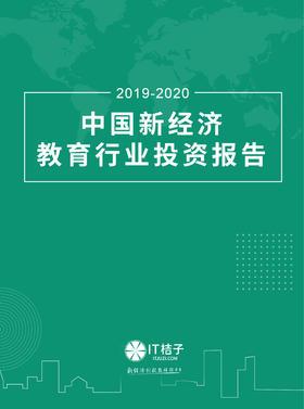 【2020新品】2019-2020年中国新经济教育行业投资报告