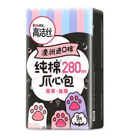 高洁丝 澳洲进口纯棉爪心包夜用极薄 280mm*9片/包